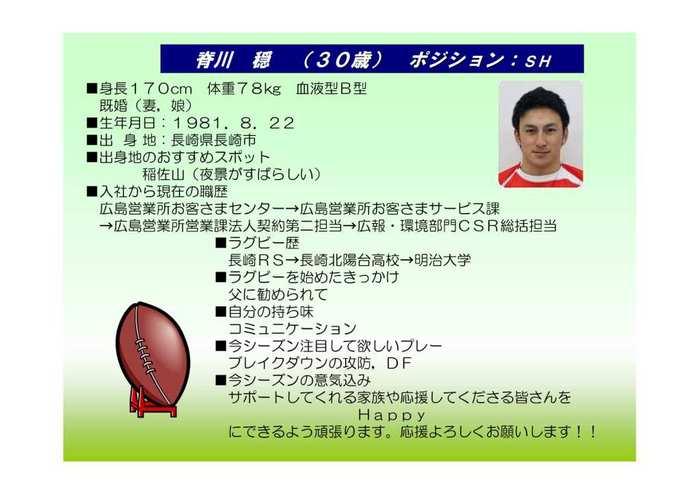 選手ミ介(脊川.jpg