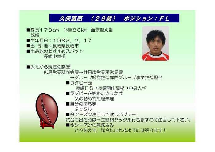 選手ミ介(Vol3久保)-4.jpg