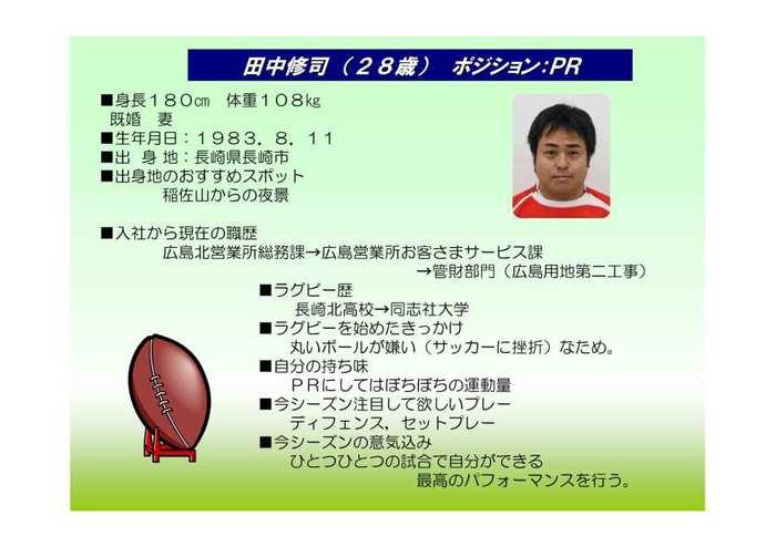 選手ミ介(Vol4長鑰gVer田中E市村E菩)-1.jpgのサムネール画像