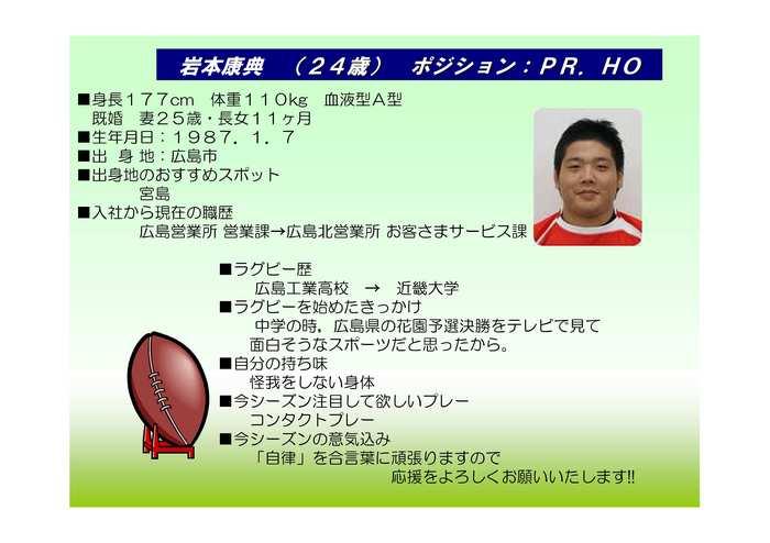 選手ミ介(Vol6L島ogVer本田E河絋岩本E片山)-3.jpg