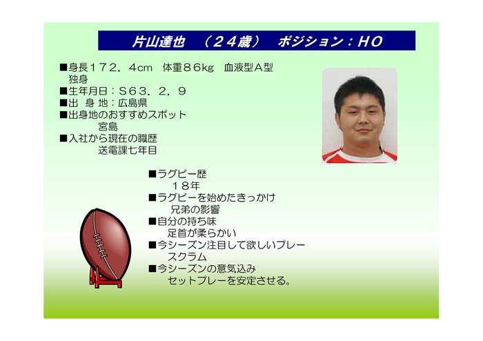 選手ミ介(Vol6L島ogVer本田E河絋岩本E片山)-4.jpg