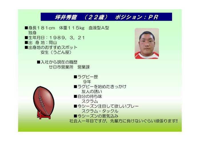 選手ミ介(Vol7@渡部E大内E坪井)-3.jpg
