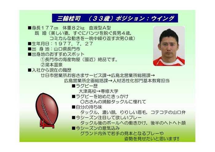 選手ミ介iVol1三輪E稲田E安田j-1.jpg