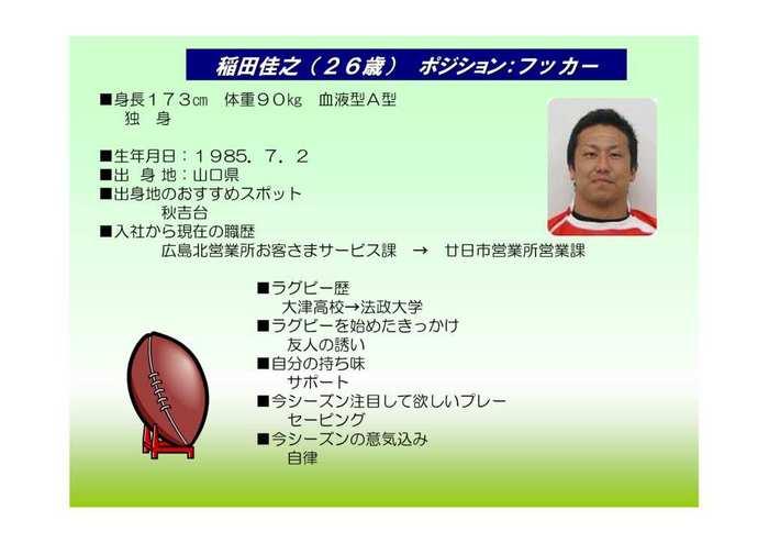 選手ミ介iVol1三輪E稲田E安田j-2.jpg