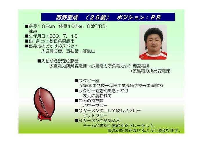 選手ミ介(Vol8@シ本EH山Eシ野)-3.jpg