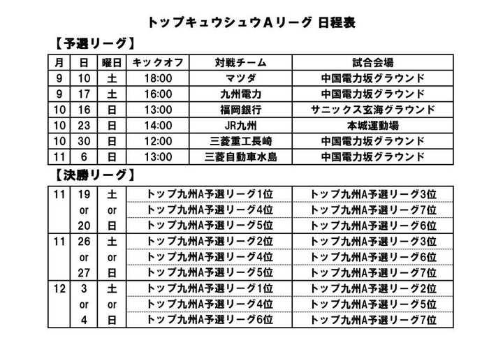 2011リーグ戦日程.jpg