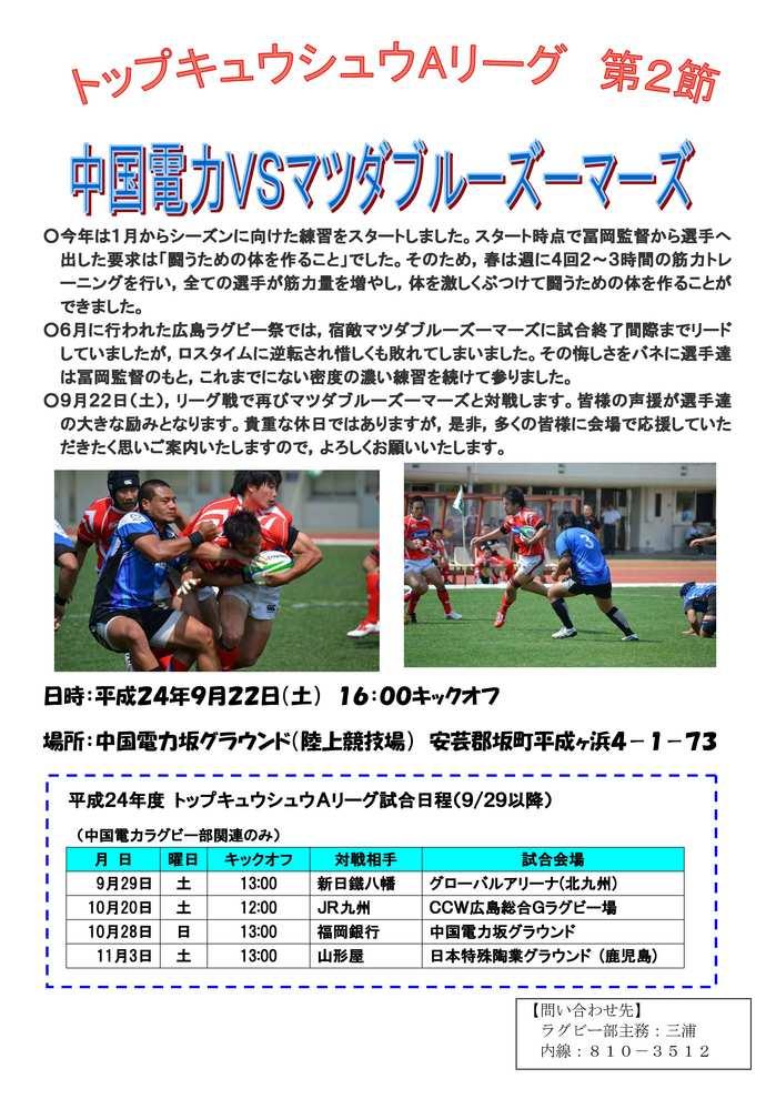 20120918_マツダ戦パンフ.jpg