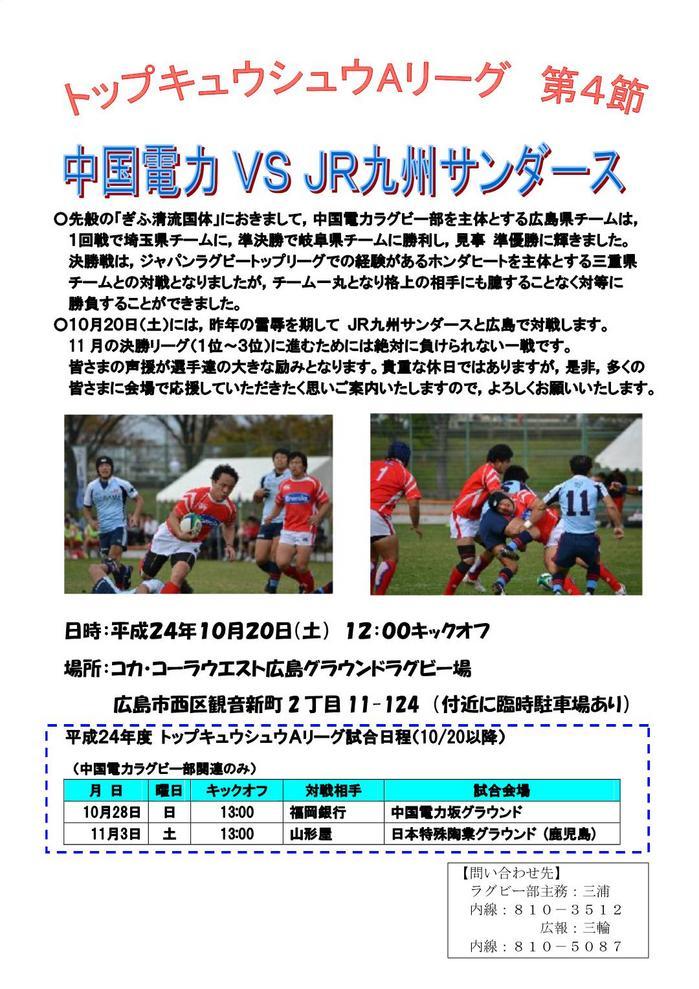 20121020JR九州戦パンフ_page0001.jpg