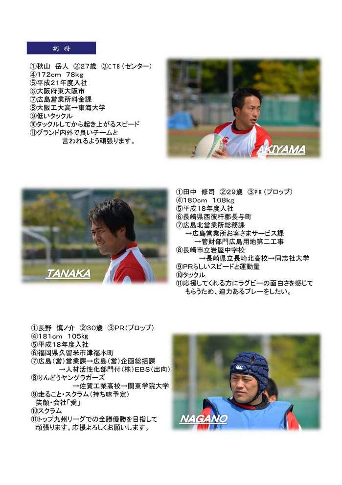 秋山田中長野.JPG