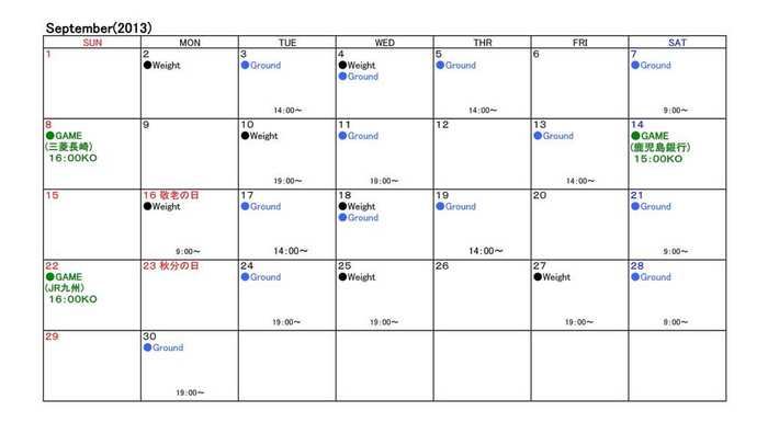 月間H25.09Monthly Schedule(September:2013)1.jpg