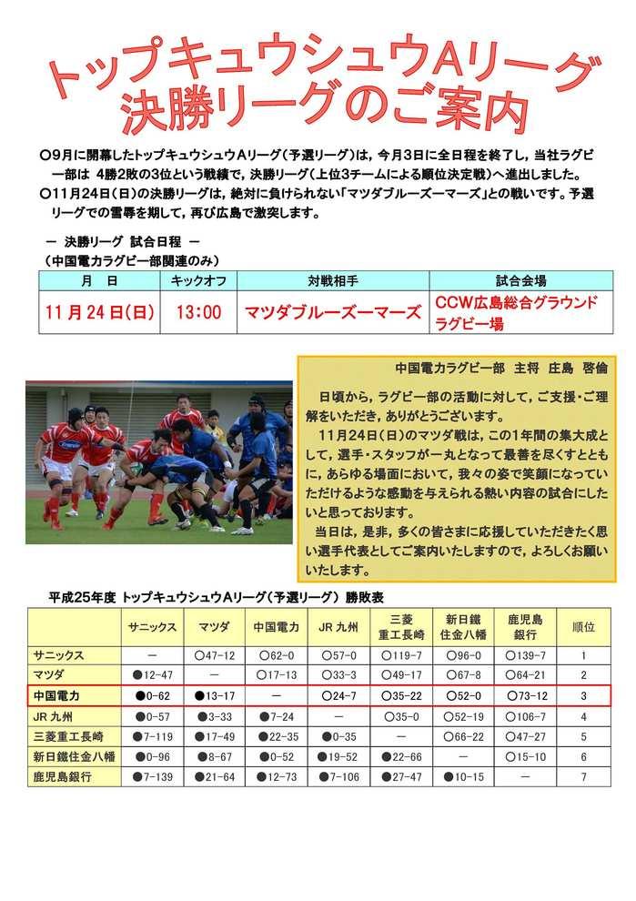 20131124_応援案内-2.jpg