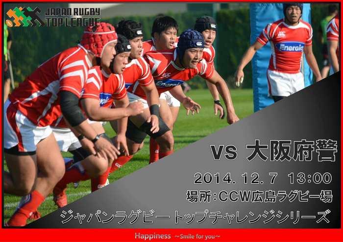 大阪府警チャレンジリーグポスター-2.jpg