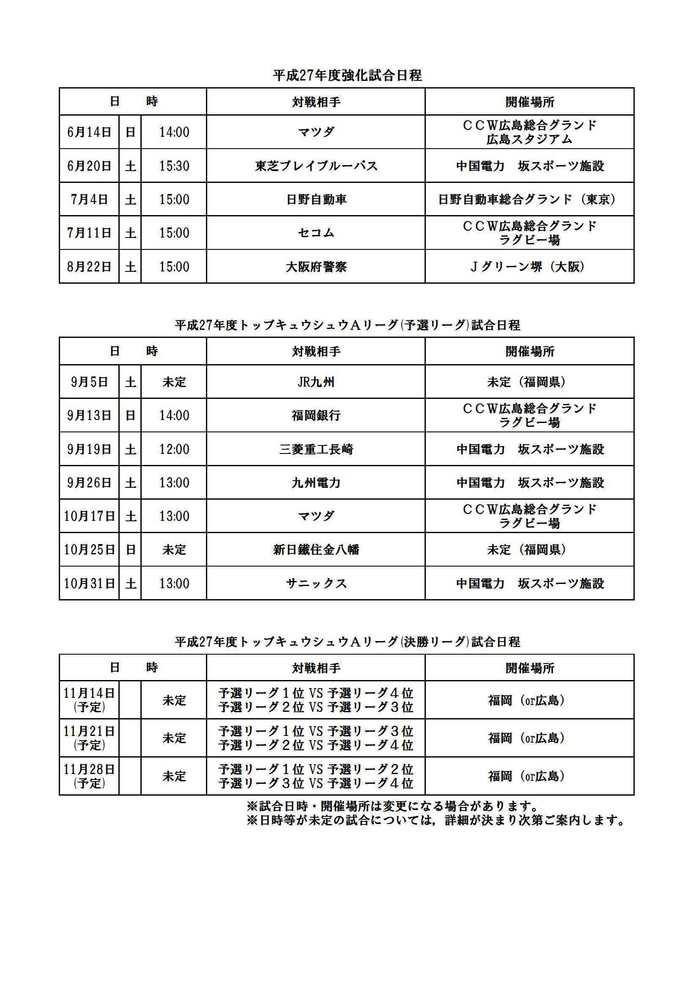 H27年度試合日程.jpg