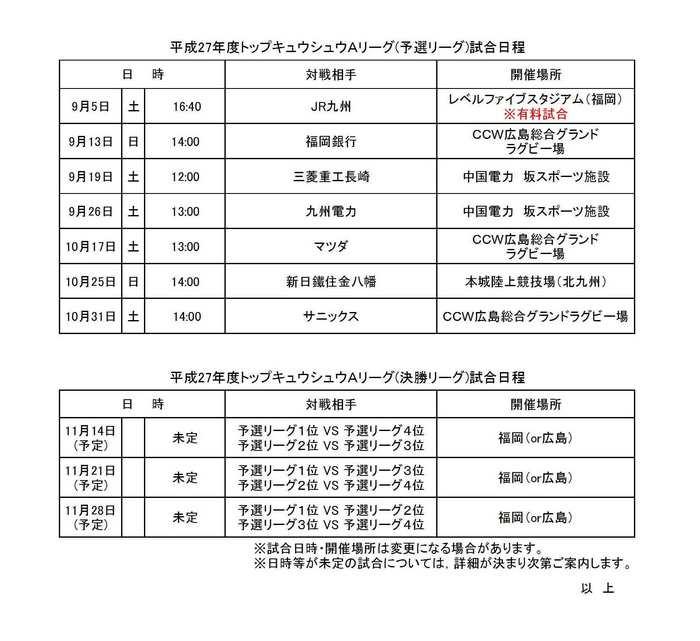 1H27トップキュウシュウAリーグ試合日程.jpg