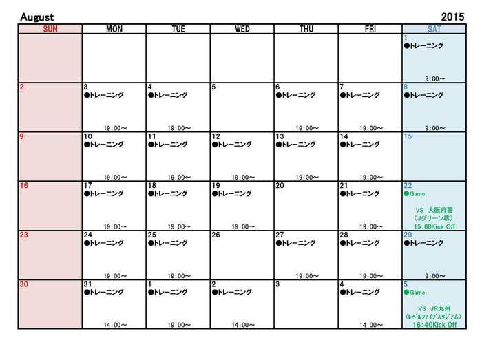 2015Schedule(8月-1)-2.jpg
