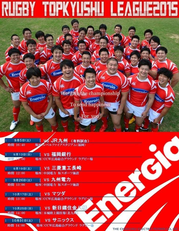 リーグポスター2015.JPG