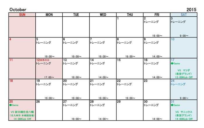 015Schedule(10月).jpg