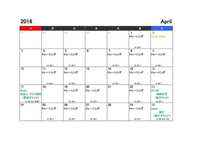 2016Schedule(4月).jpg