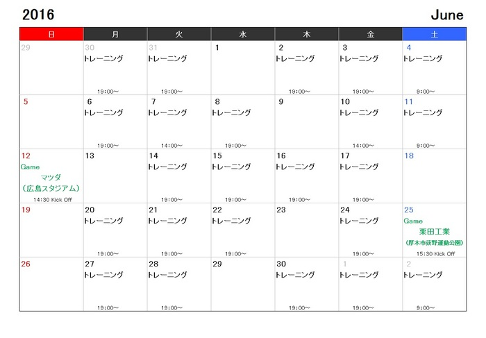 2016Schedule(6月ジャージ).jpg