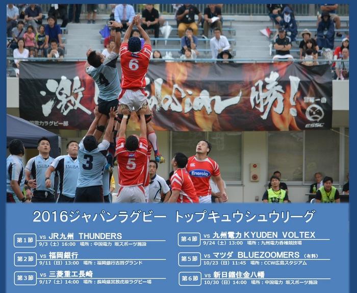 リーグ戦2016.jpg