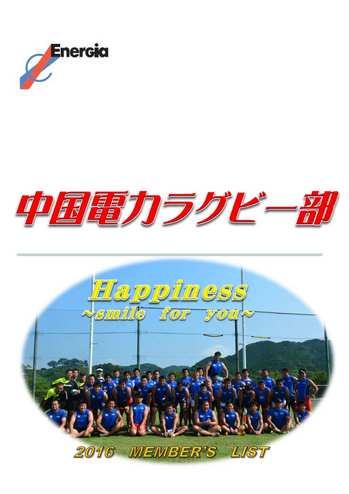 2016選手紹介-2-01.jpg