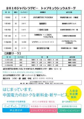 2016選手紹介-2-02.jpg