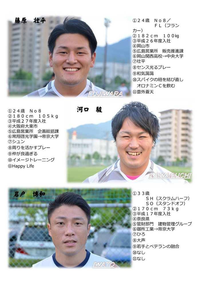 2016選手紹介-2-12.jpg
