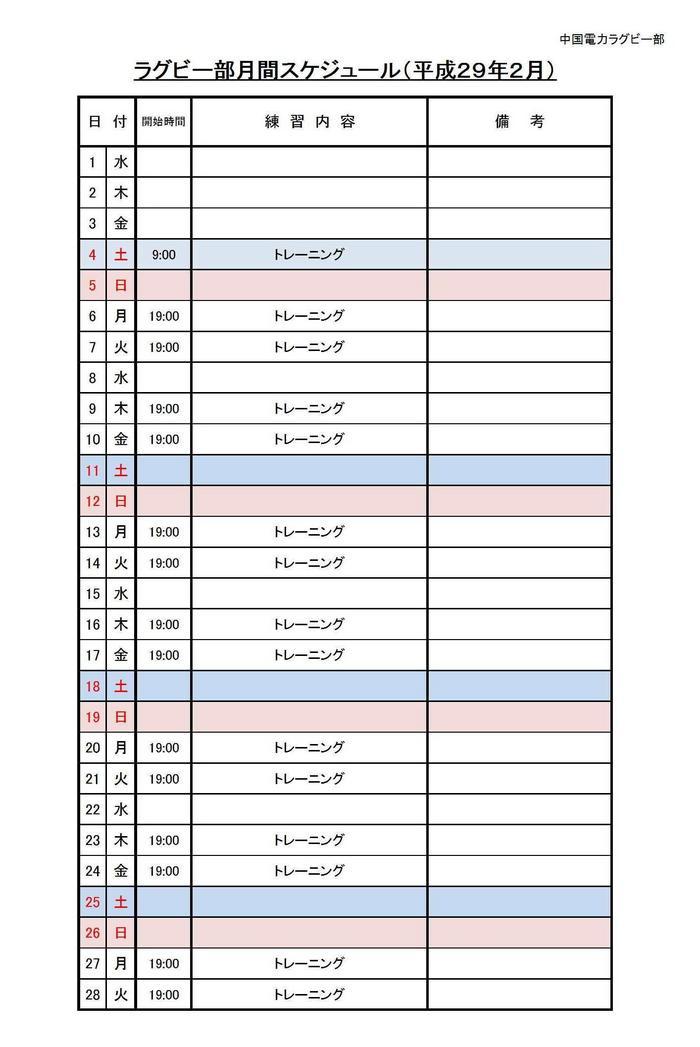 月間スケジュール(H29.2).jpg