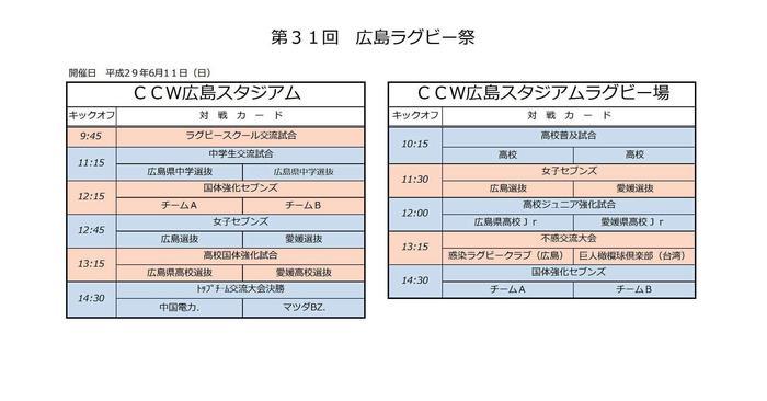 第31回広島ラグビー祭スケジュール.jpg
