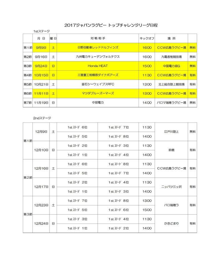2017TCL日程表(中電分).jpg