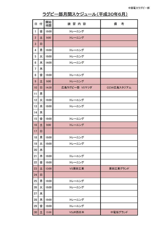 月間スケジュール(201806) .jpg