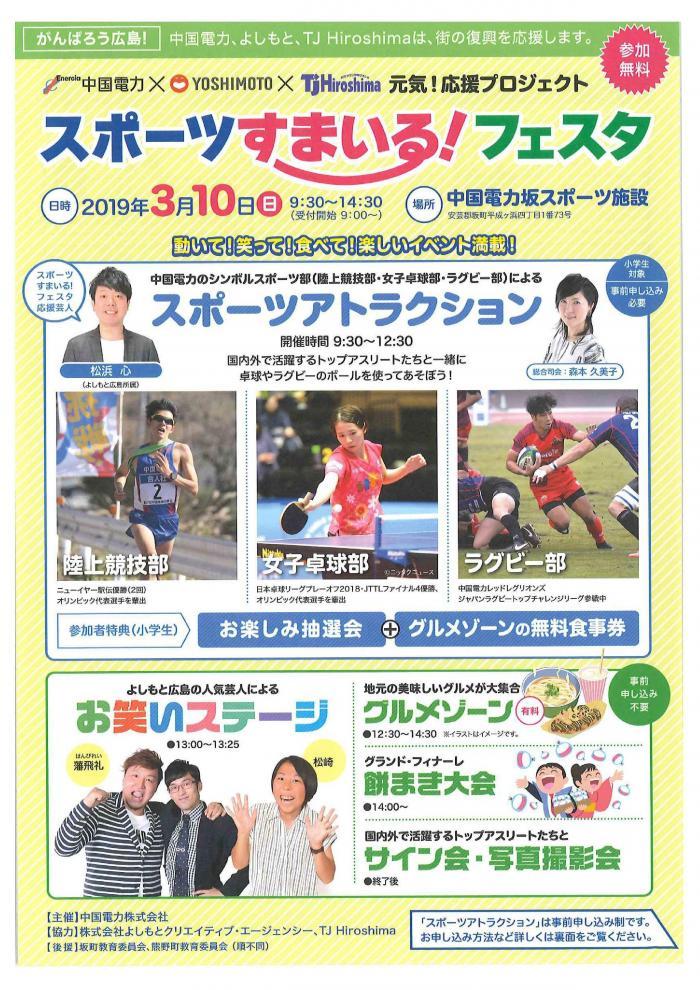 【チラシ】20190310_スポーツすまいる!フェスタ-1.jpg