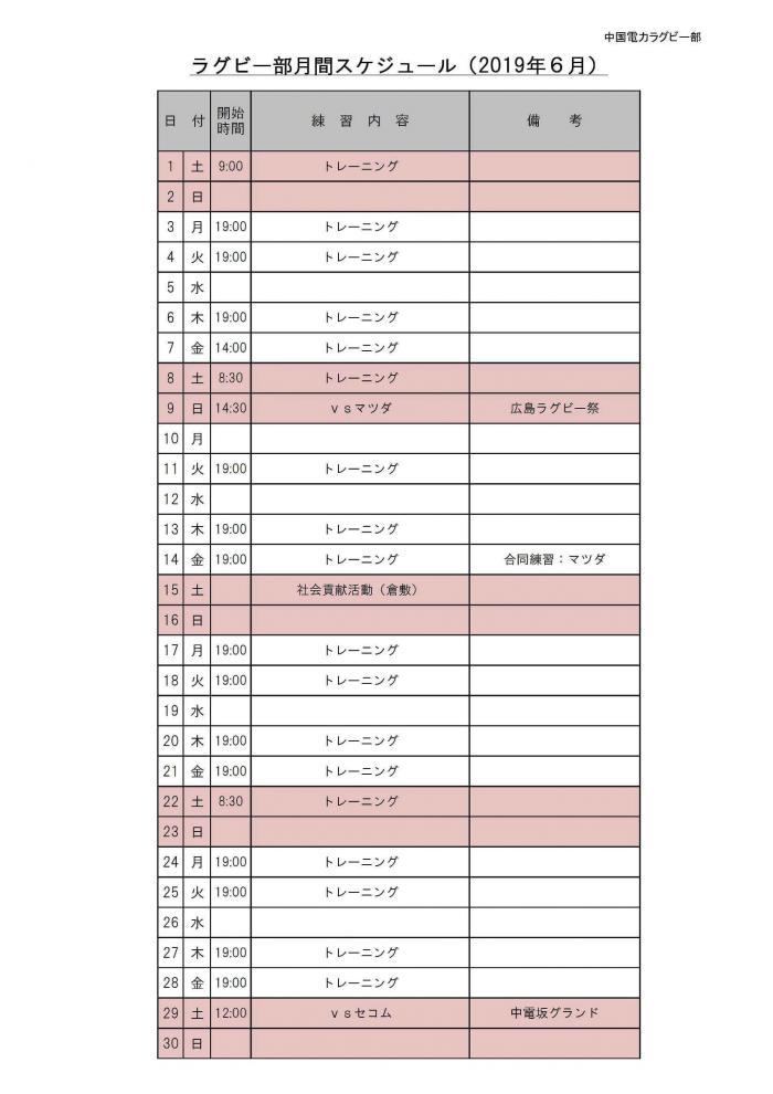 月間スケジュール(6月).jpg