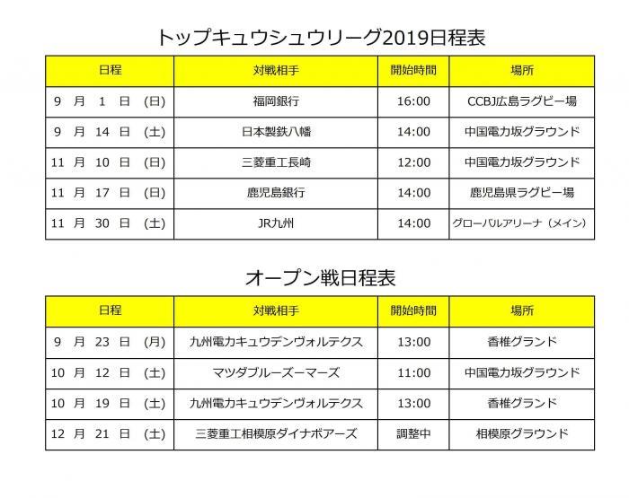 2019シーズン予定表 -2.jpg