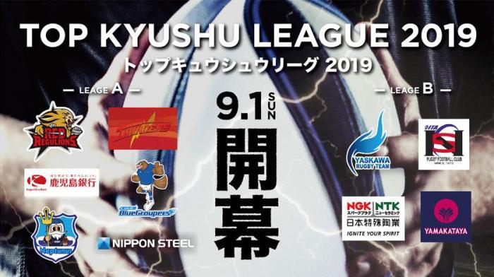 topkyushu_2019_hp.jpg