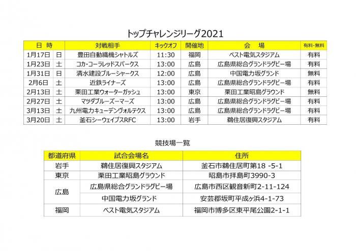 中電用(★チーム送付)TCL日程9.15.jpg