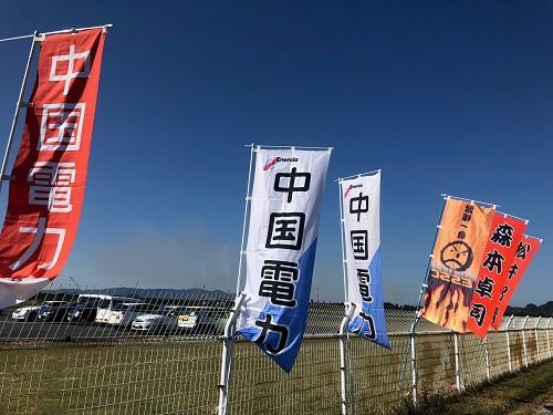 20101021_県実駅伝(旗).jpg