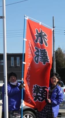 応援団.JPG